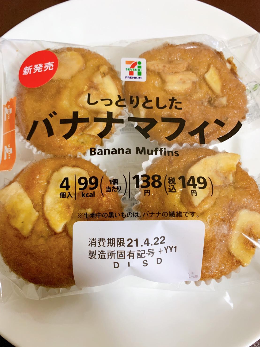 しっとりとしたバナナマフィン