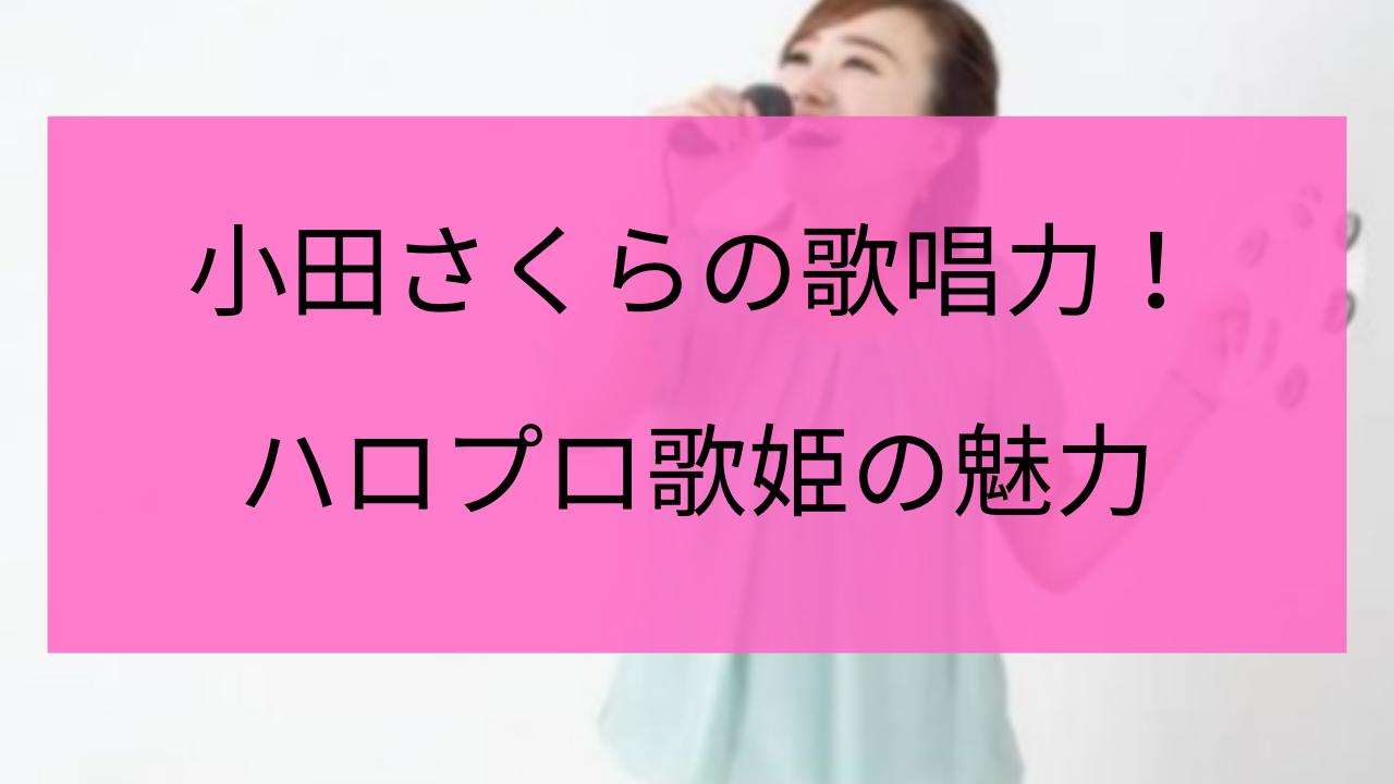 小田さくら 歌唱力 評価