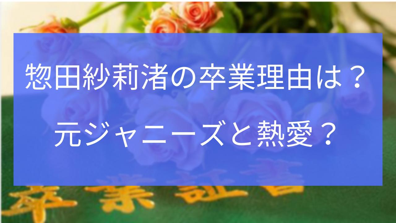 惣田紗莉渚 卒業理由