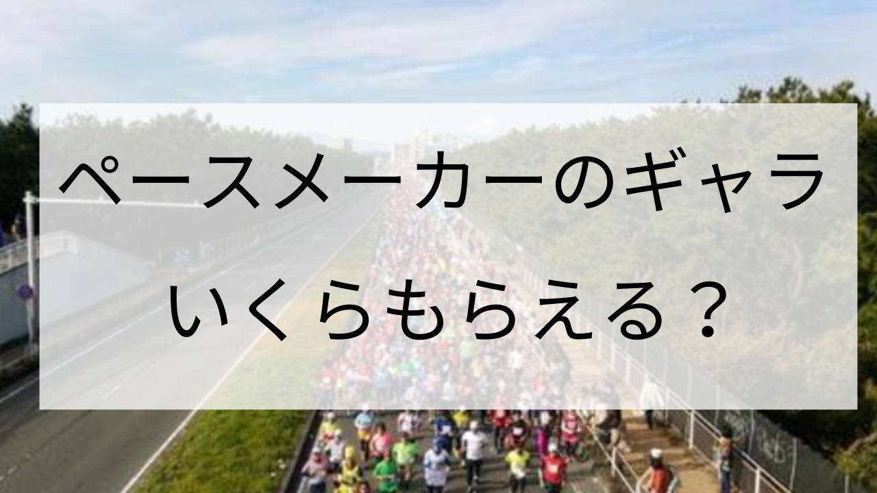 マラソン ペースメーカー 報酬