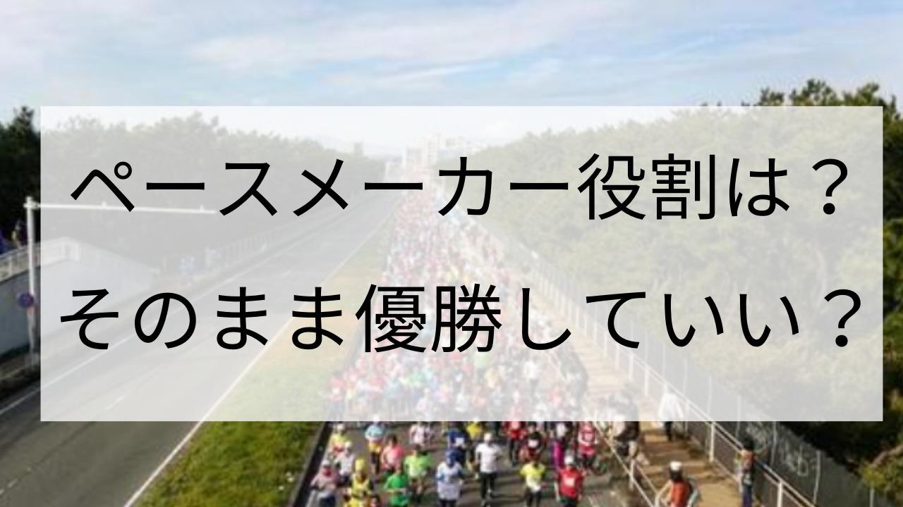 マラソン ペースメーカー 追い越し