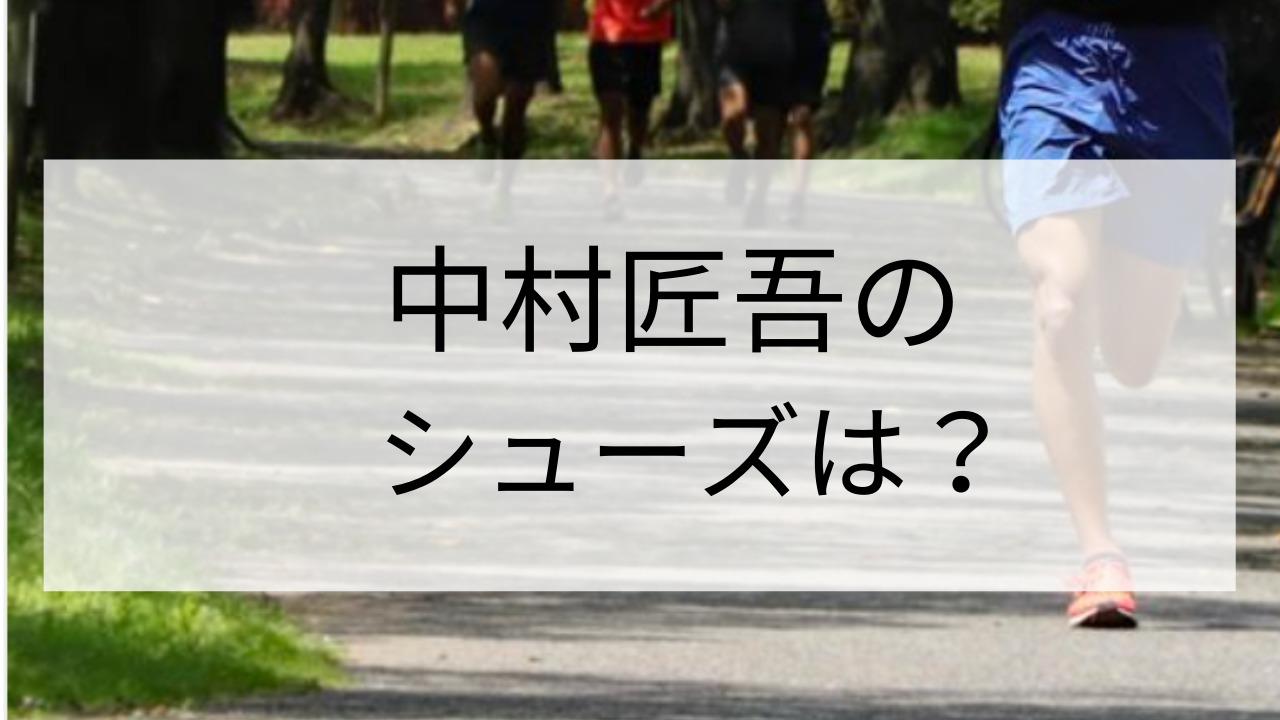 中村匠吾 シューズ(靴)