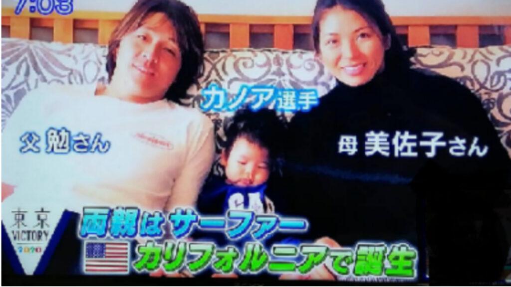 五十嵐カノア 両親