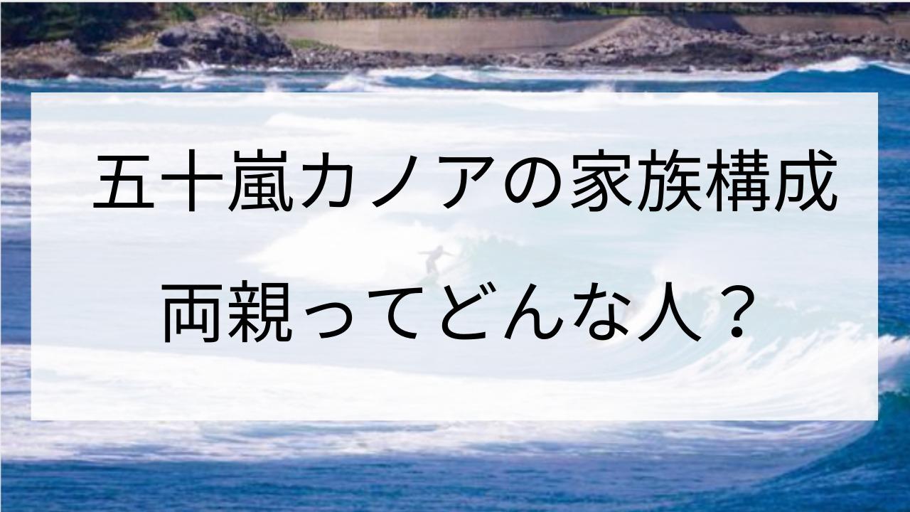 五十嵐カノア 父 職業