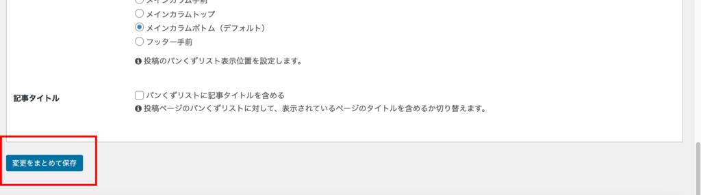 Cocoon設定4
