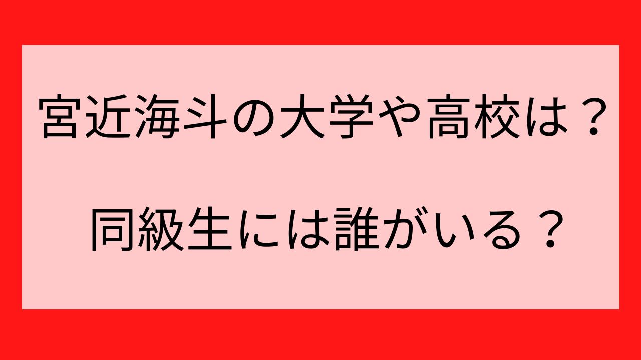 宮近海斗の大学や高校中学はどこ?