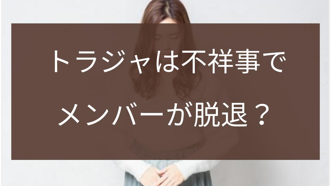 トラビスジャパン 不祥事