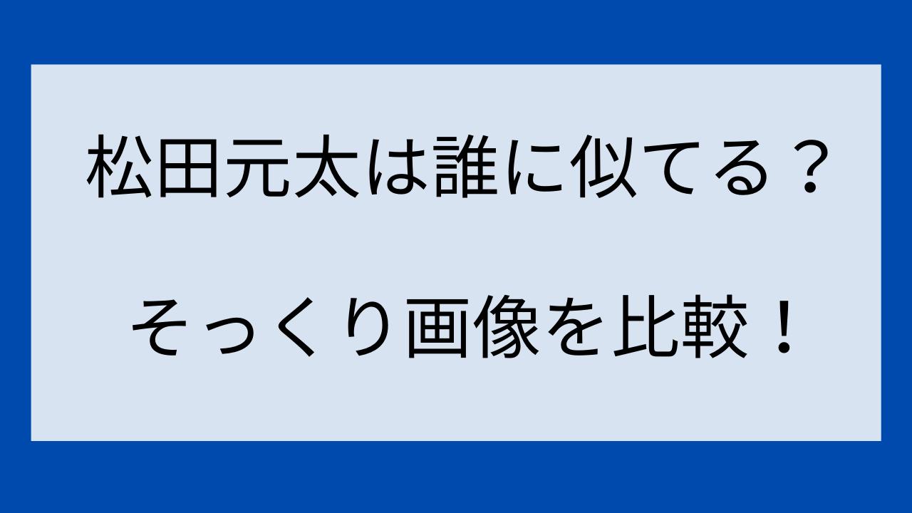 松田元太に似てる有名人
