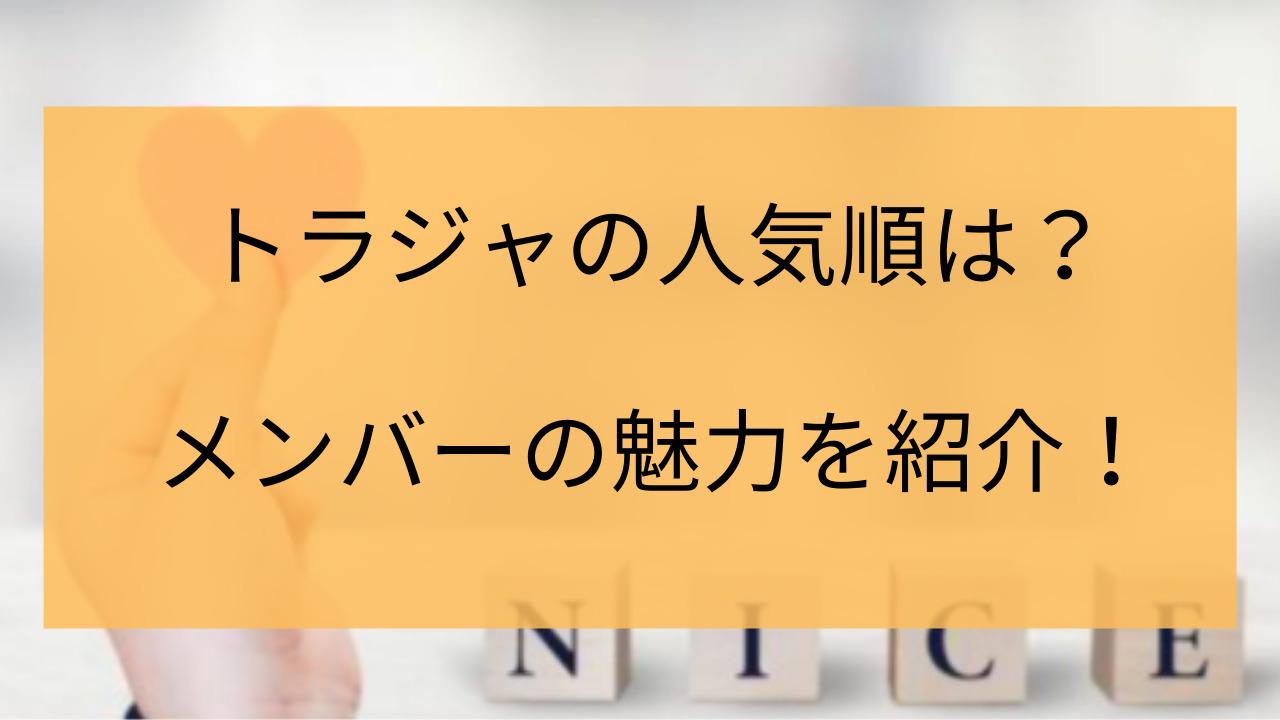 トラビスジャパン 人気順2021