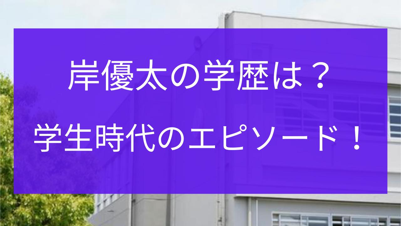岸優太 学歴 大学 高校 中学