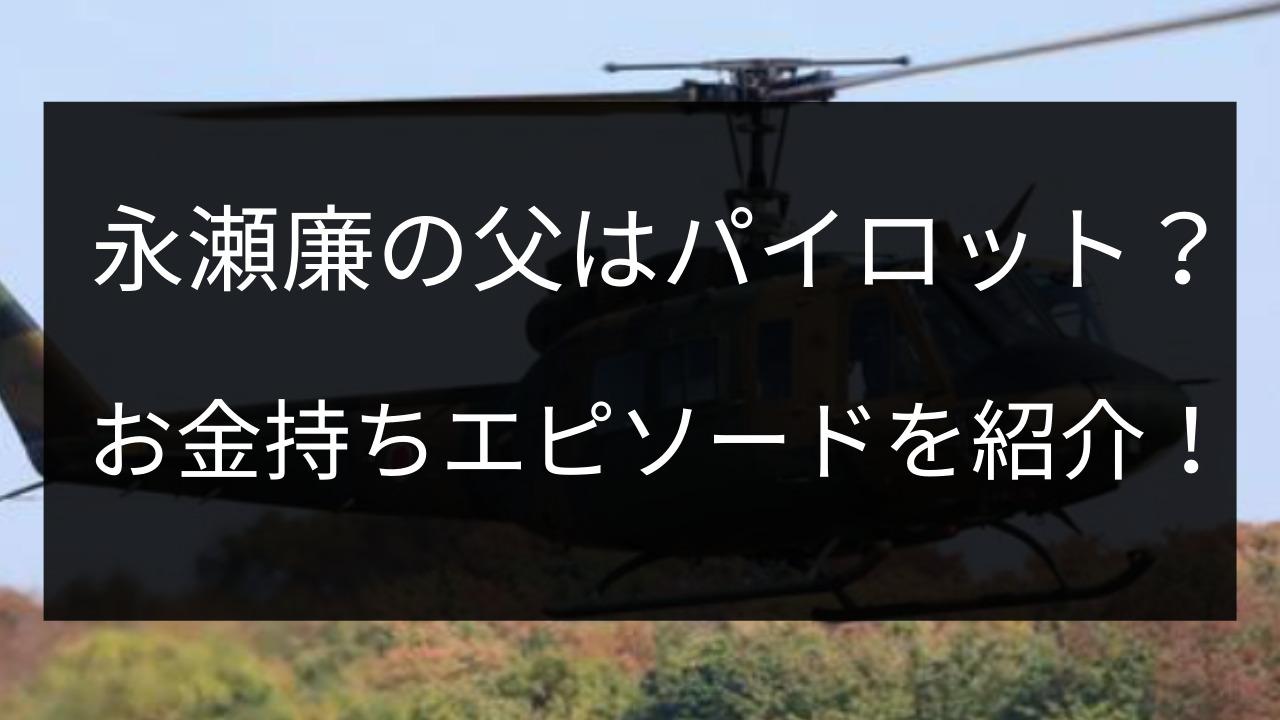 永瀬廉 父 職業 パイロット