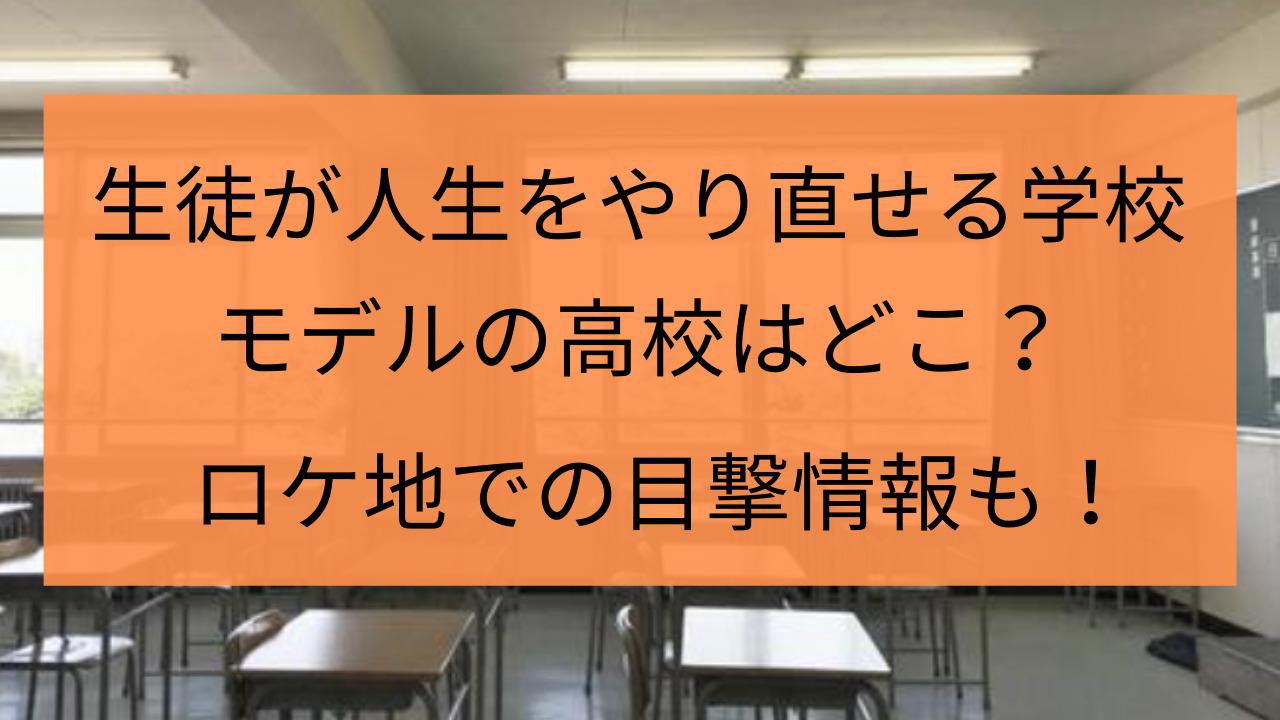 生徒が人生をやり直せる学校のモデルは?ロケ地は?