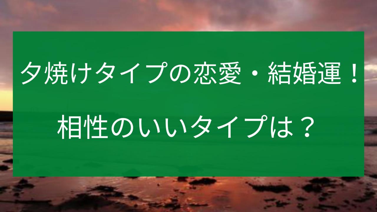 天星術 夕焼けタイプ 恋愛・結婚運