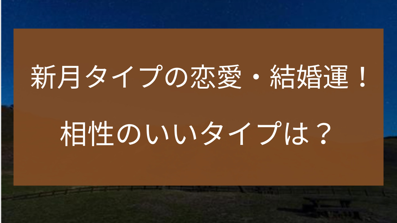 天星術 新月タイプ 恋愛・結婚運