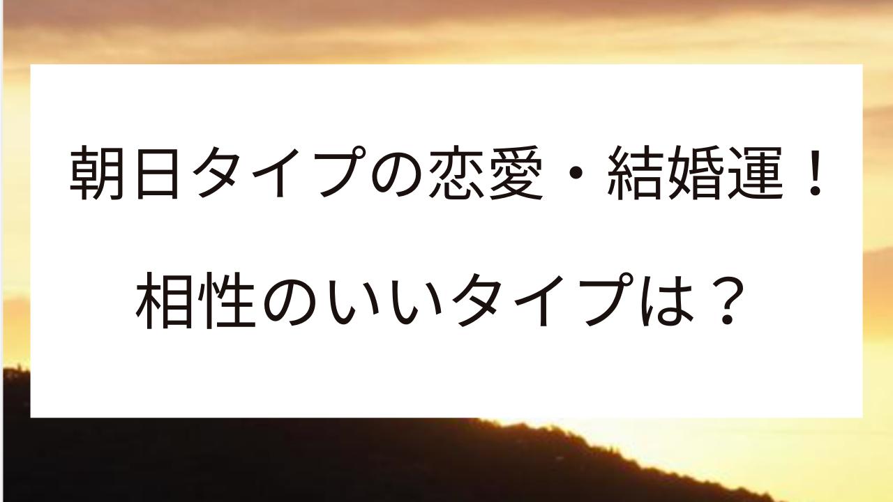 天星術 朝日タイプ 恋愛・結婚運