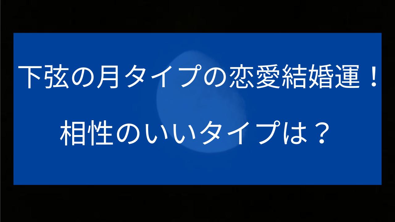 天星術 下弦の月タイプ2021 恋愛結婚運