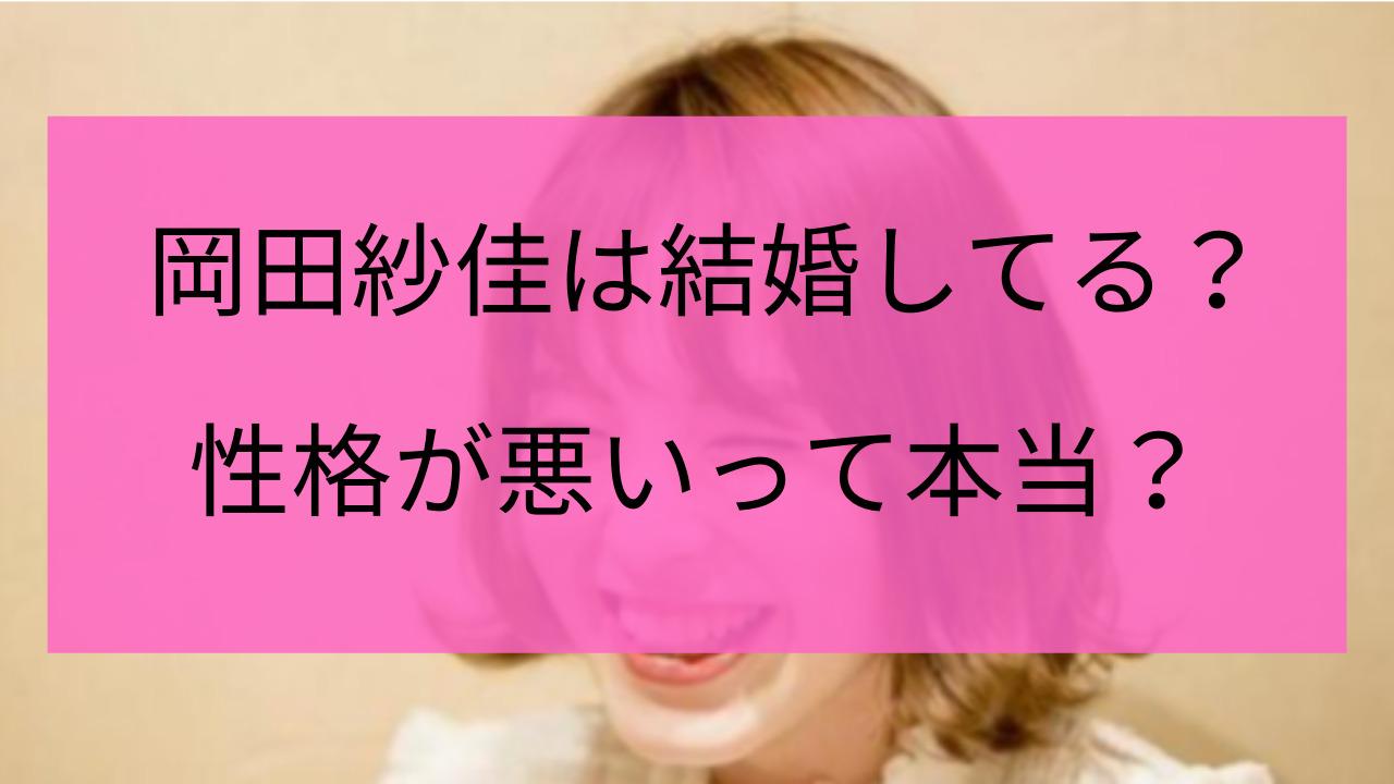 岡田紗佳 結婚相手 ハーフモデル