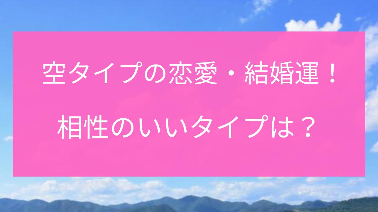 天星術 空タイプ 恋愛・結婚運