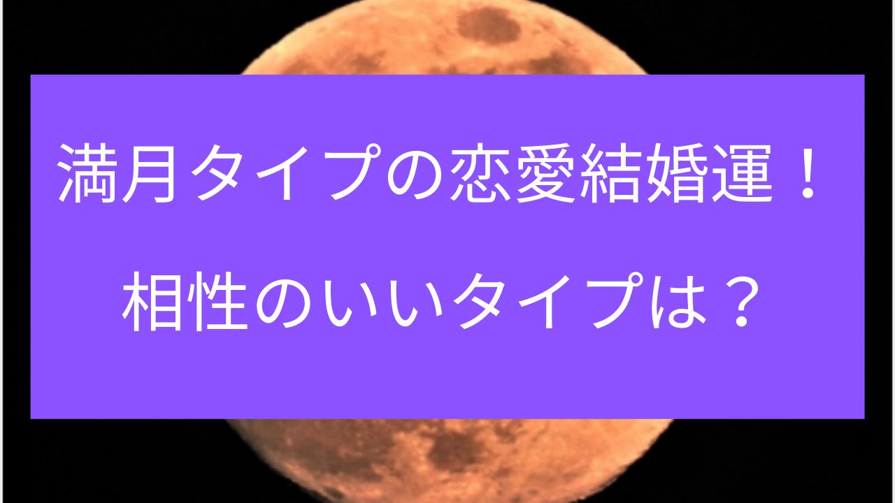 天星術 満月 恋愛結婚運