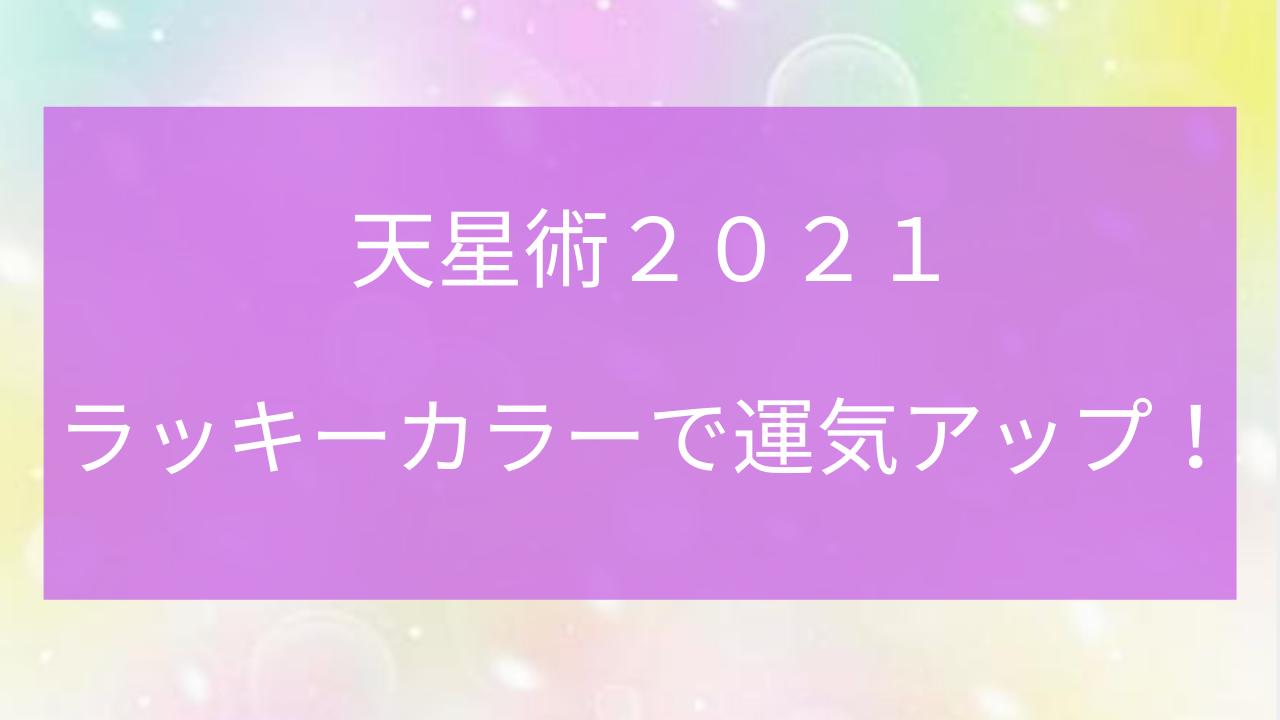 天星術2021 ラッキーカラー