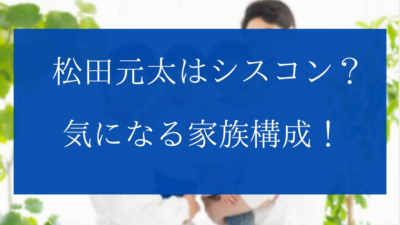 松田元太はシスコン