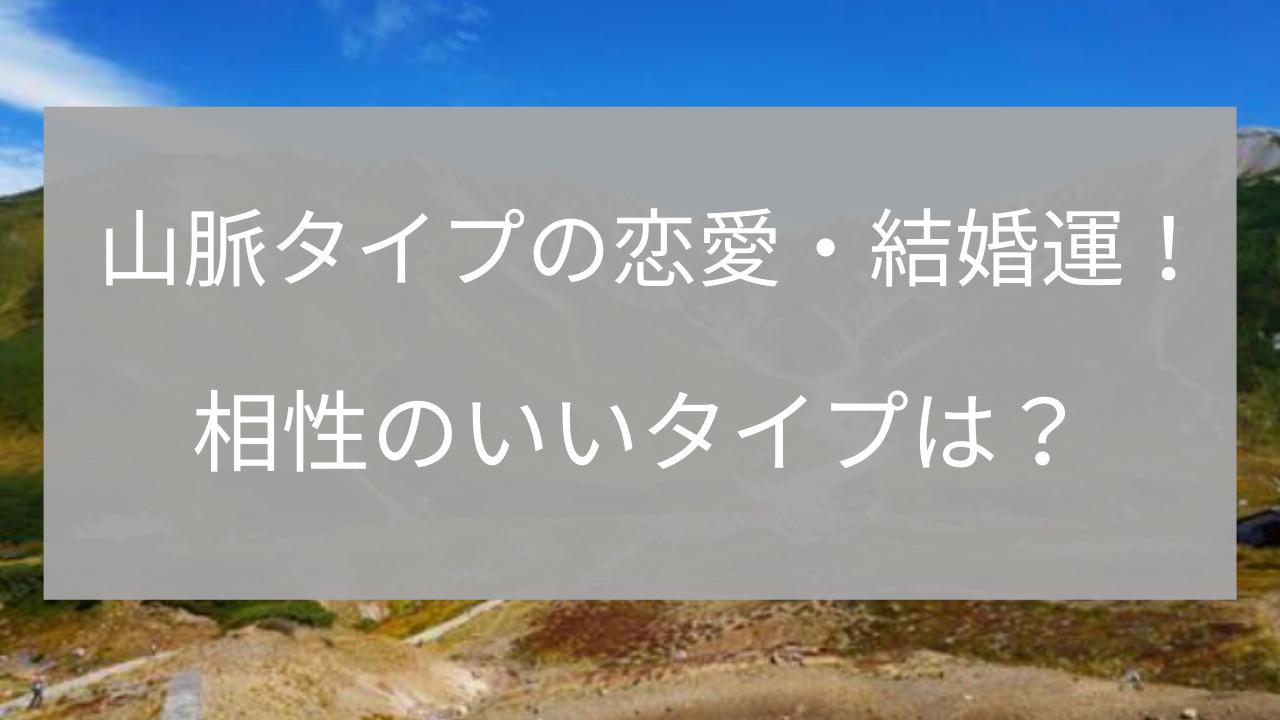 天星術 山脈タイプ 恋愛・結婚運