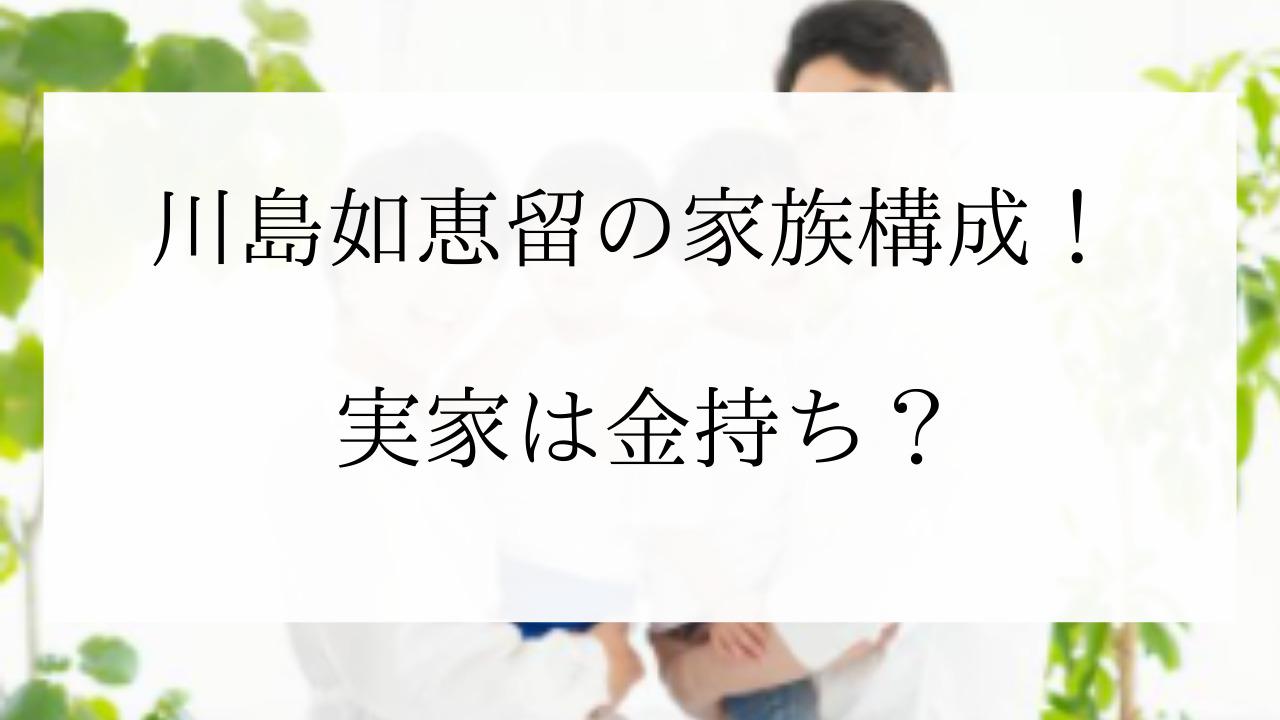 川島如恵留 家族構成