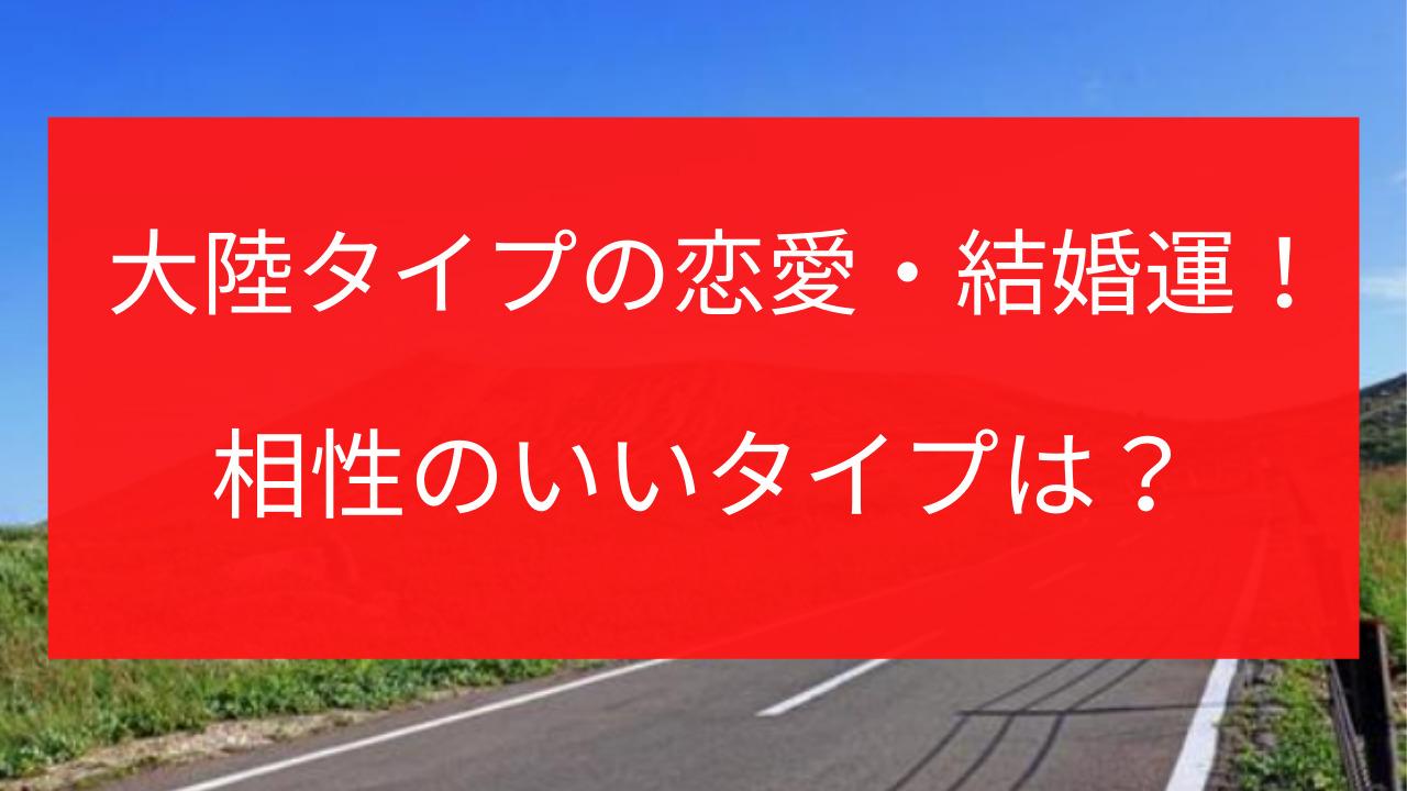 天星術 大陸タイプ 恋愛・結婚運