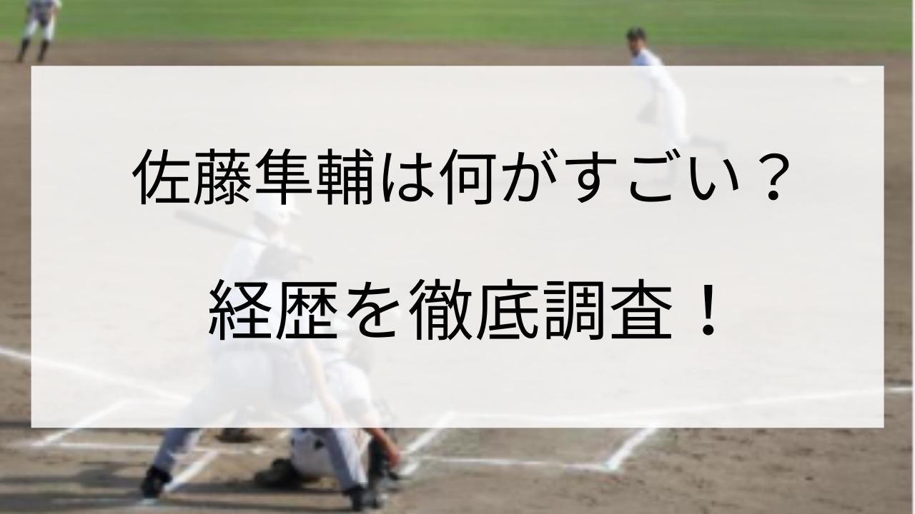 佐藤隼輔 何がすごい 経歴 球種